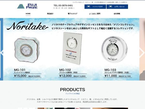 http://www.fujiprize.co.jp