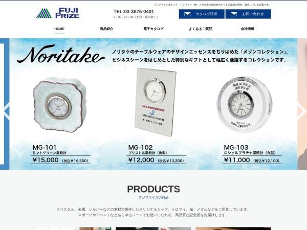 Screenshot of www.fujiprize.co.jp