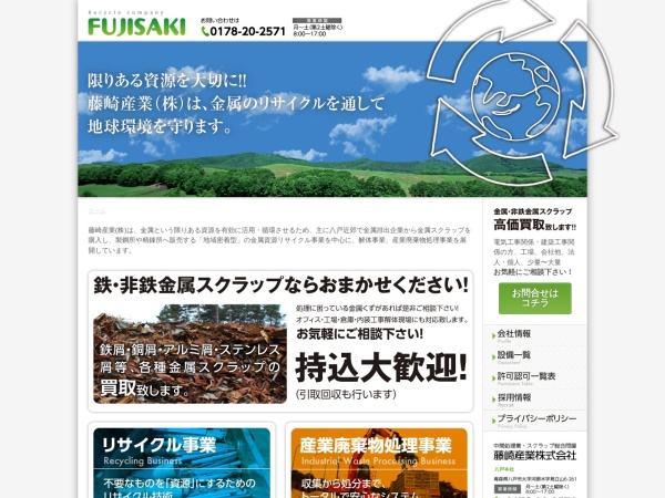 Screenshot of www.fujisaki-san.com
