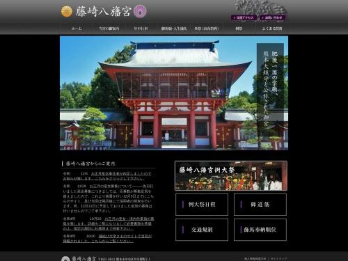http://www.fujisakigu.or.jp/