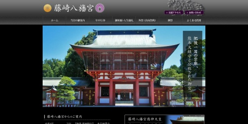 Screenshot of www.fujisakigu.or.jp