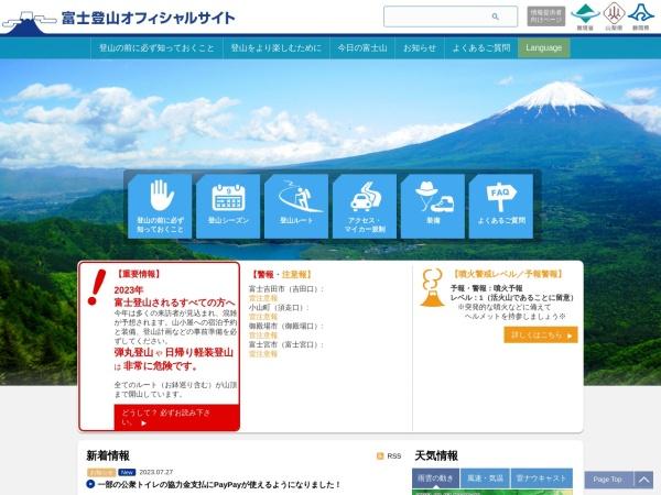 http://www.fujisan-climb.jp/index.html