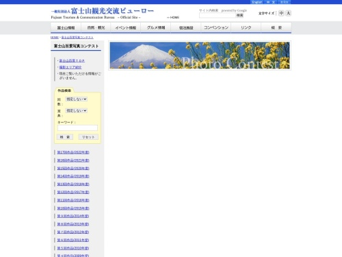 Screenshot of www.fujisan-kkb.jp