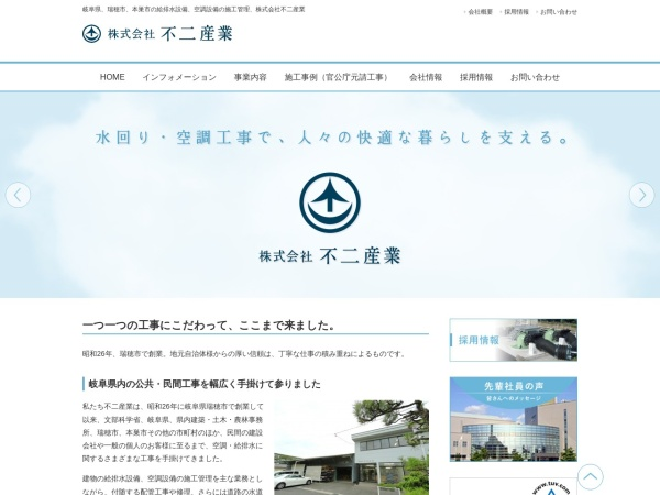Screenshot of www.fujisangyo-gifu.com