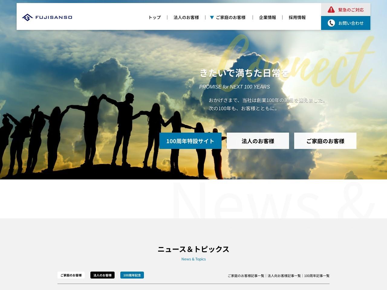 富士酸素工業株式会社