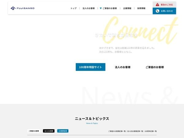 Screenshot of www.fujisanso.co.jp