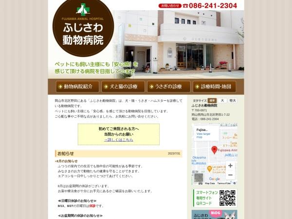 http://www.fujisawa-ah.com