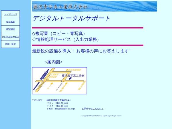 Screenshot of www.fujisawa-ao.co.jp