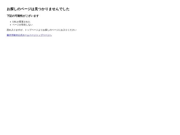Screenshot of www.fujisawa-kanko.jp