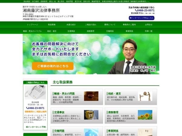 Screenshot of www.fujisawa-lawoffice.jp