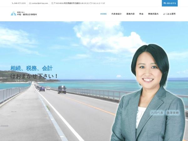 Screenshot of www.fujisawa-office.jp