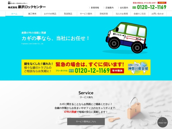 Screenshot of www.fujisawalock.co.jp