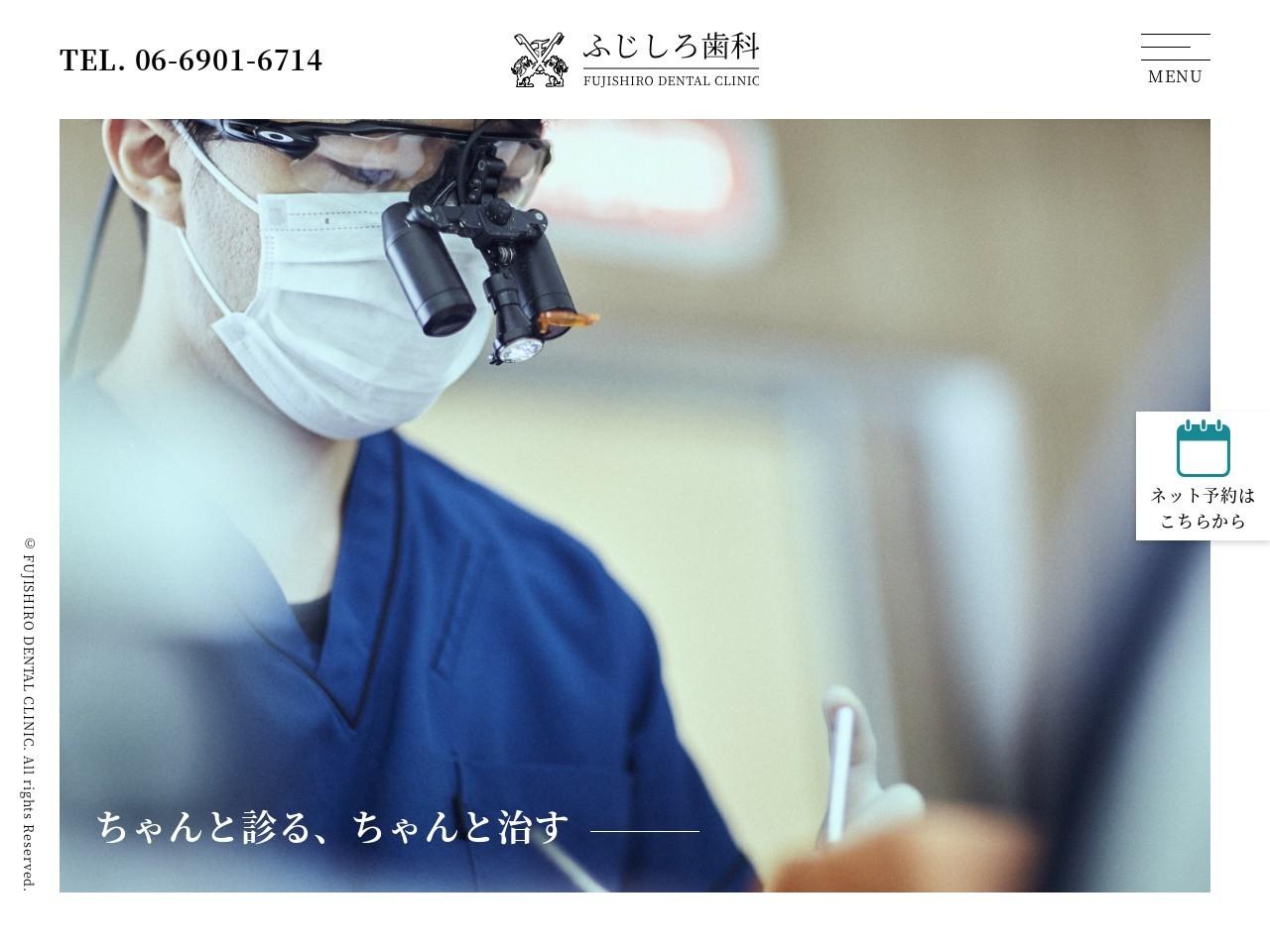 医療法人  ふじしろ歯科 (大阪府守口市)