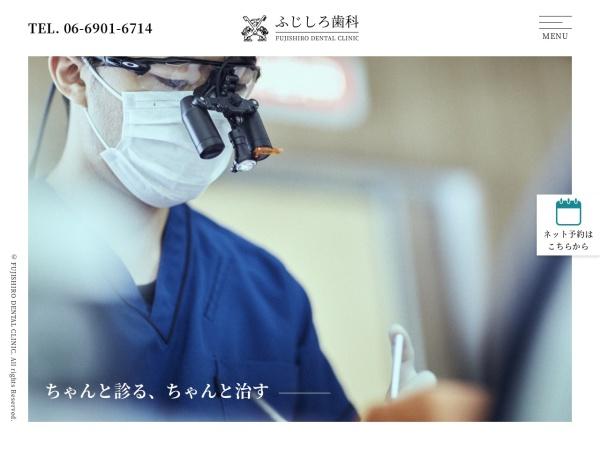 Screenshot of www.fujishiro-shika.com