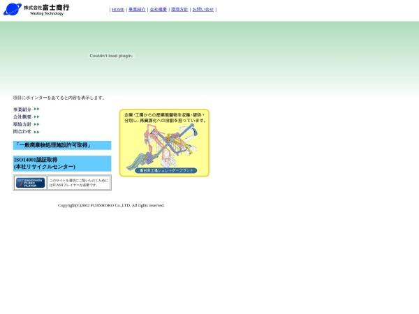 Screenshot of www.fujishokou.co.jp