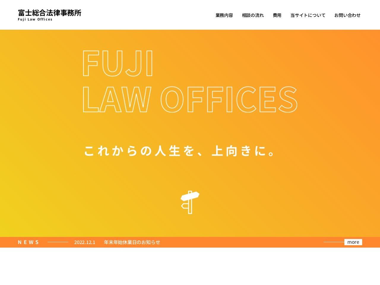 富士総合法律事務所
