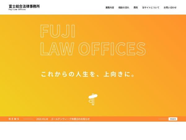 http://www.fujisougou-law.com/
