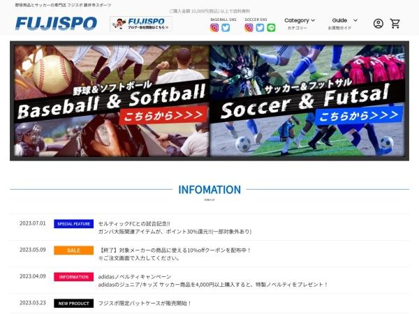 Screenshot of www.fujispo.com
