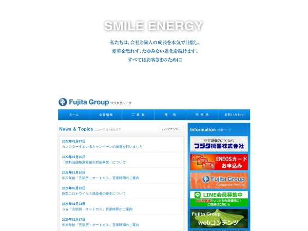 Screenshot of www.fujita-group.com