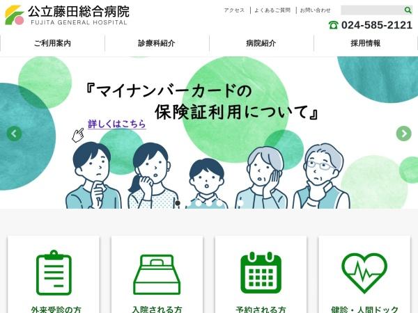 Screenshot of www.fujita-hp.jp