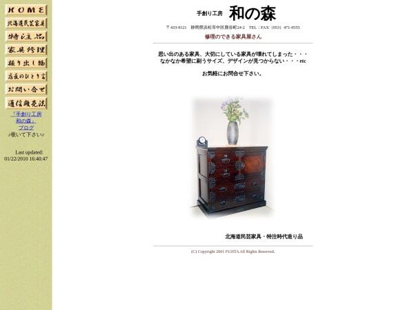 Screenshot of www.fujita-kagu.com