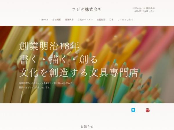 Screenshot of www.fujita-ops.co.jp