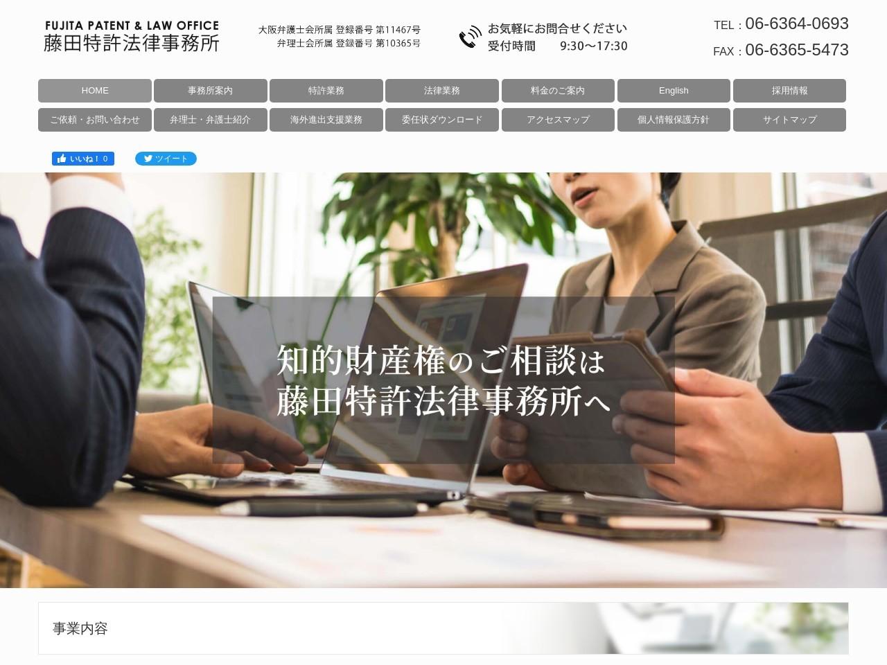 藤田特許法律事務所法律部