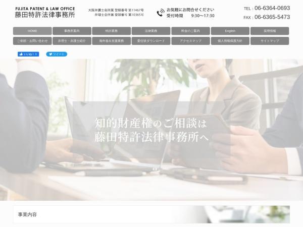 Screenshot of www.fujita-patandlaw.jp