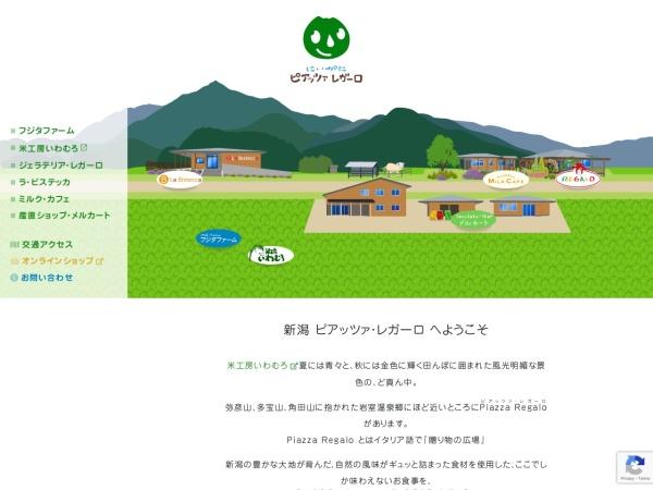 Screenshot of www.fujitafarm1866.com