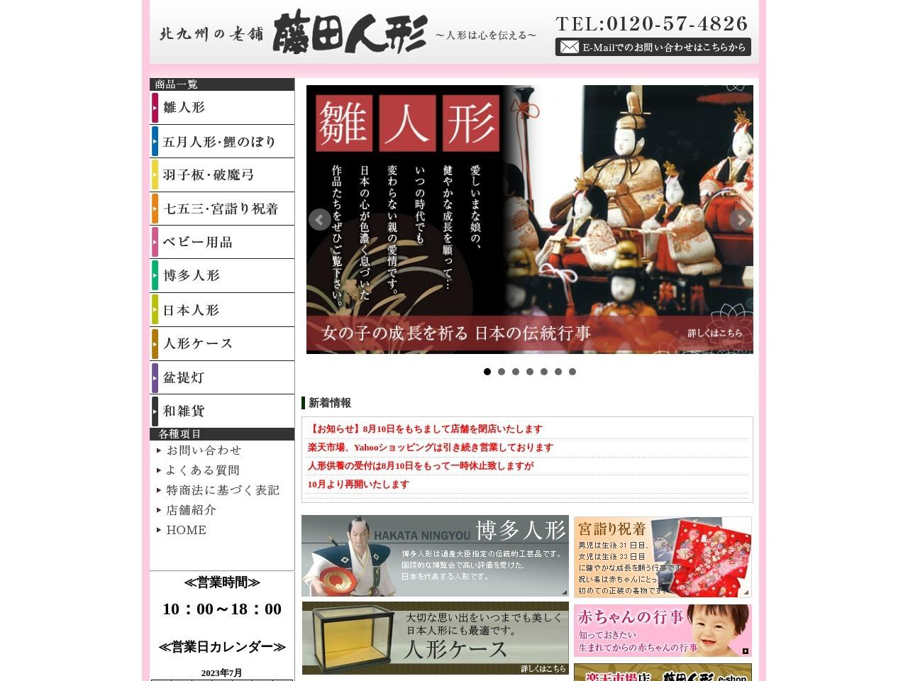 北九州の人形専門店 藤田人形 破魔弓 羽子板 展示販売中