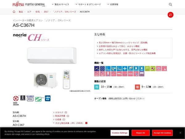 Screenshot of www.fujitsu-general.com