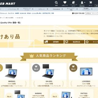 アウトレットで16万円のパソコンを14万円で買った 11