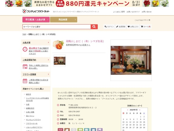 Screenshot of www.fujitv-flower.net