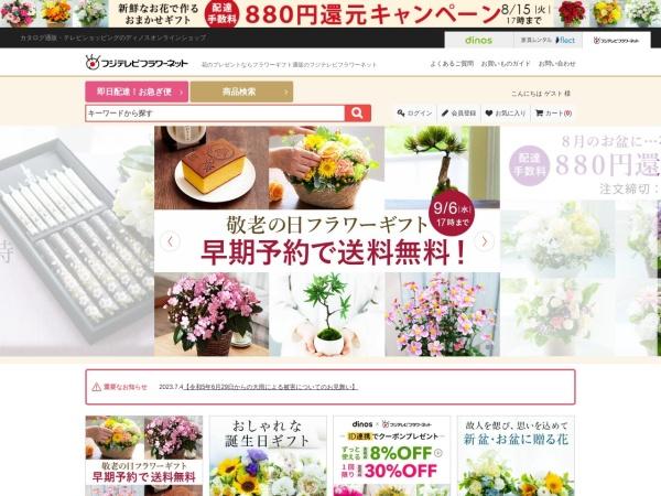 http://www.fujitv-flower.net