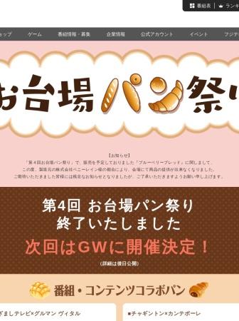 Screenshot of www.fujitv.co.jp