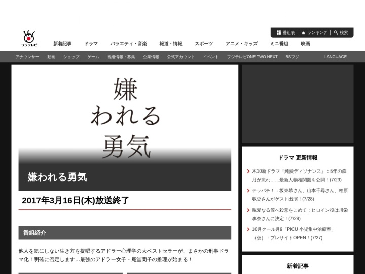 http://www.fujitv.co.jp/kira-yu/index.html