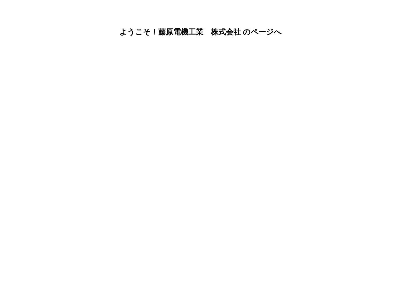 藤原電機工業株式会社