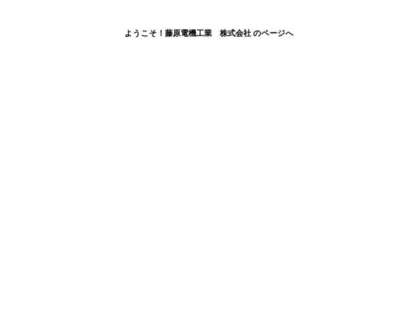 Screenshot of www.fujiwara-d.co.jp