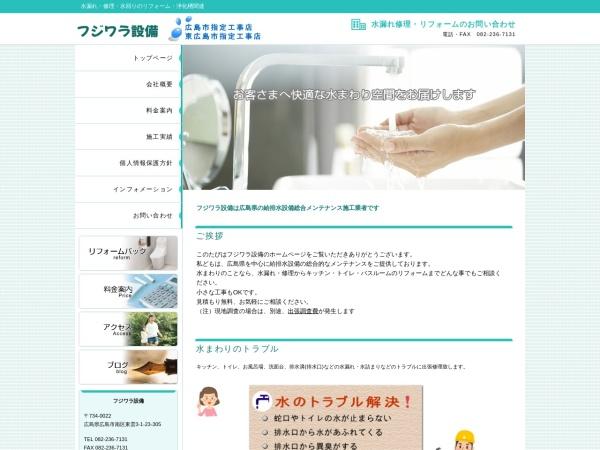 http://www.fujiwara-setsubi.jp