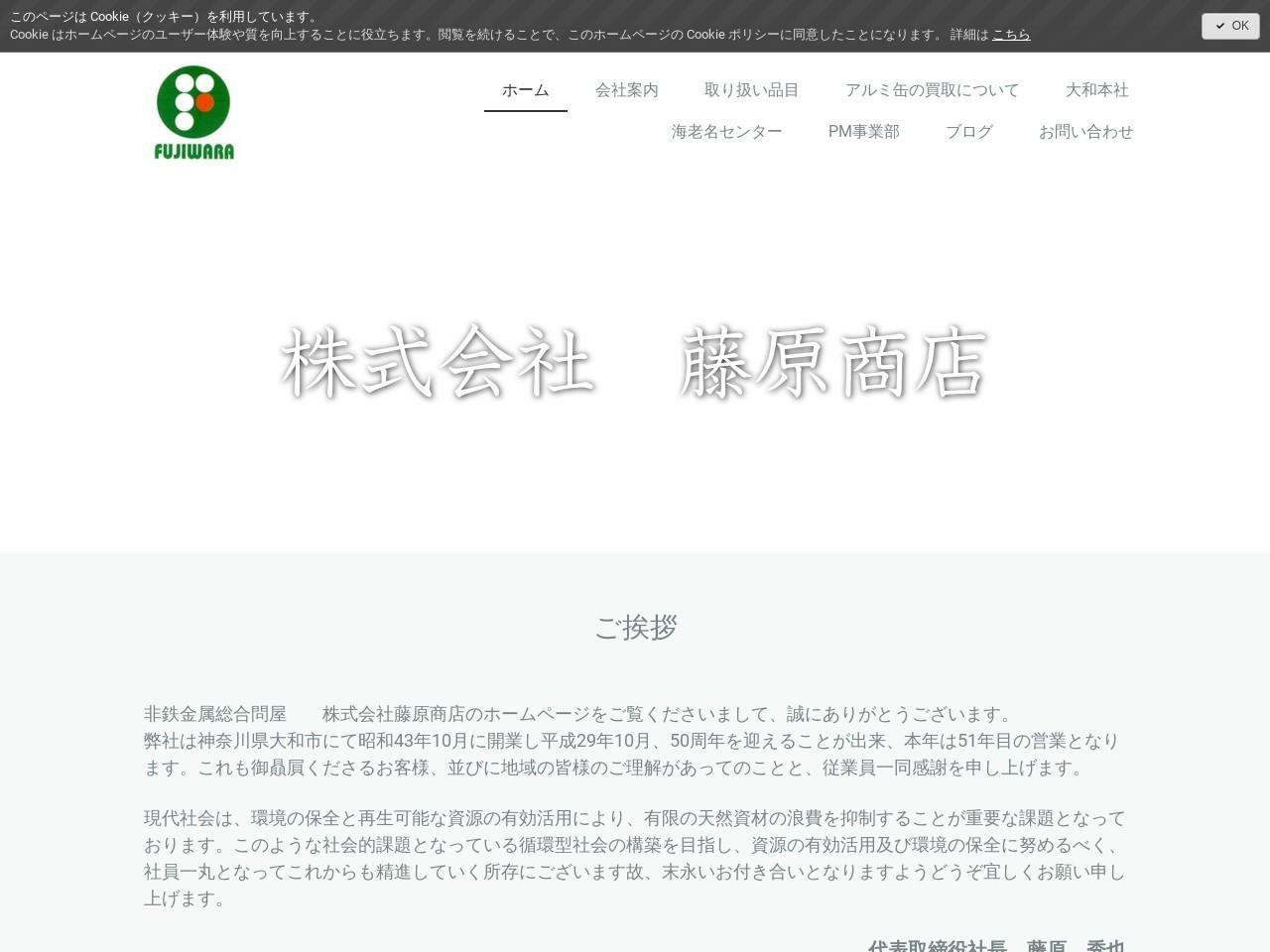 株式会社藤原商店