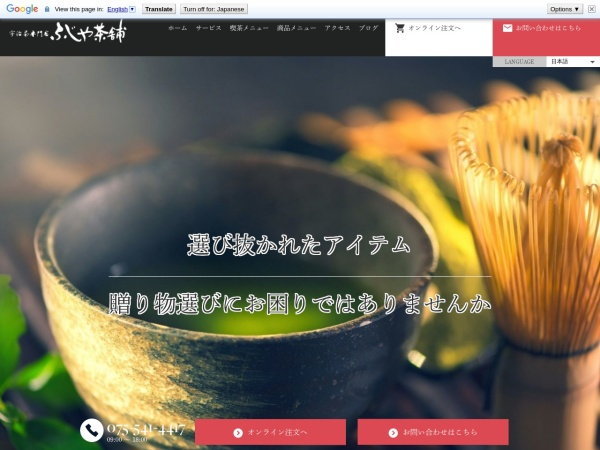 Screenshot of www.fujiya-chaho.jp