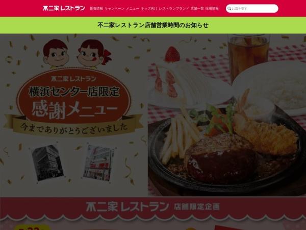 Screenshot of www.fujiya-fs.com