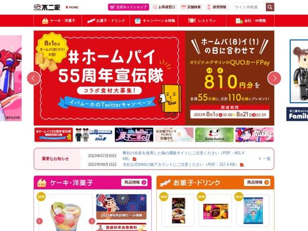 http://www.fujiya-peko.co.jp