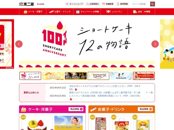 Screenshot of www.fujiya-peko.co.jp
