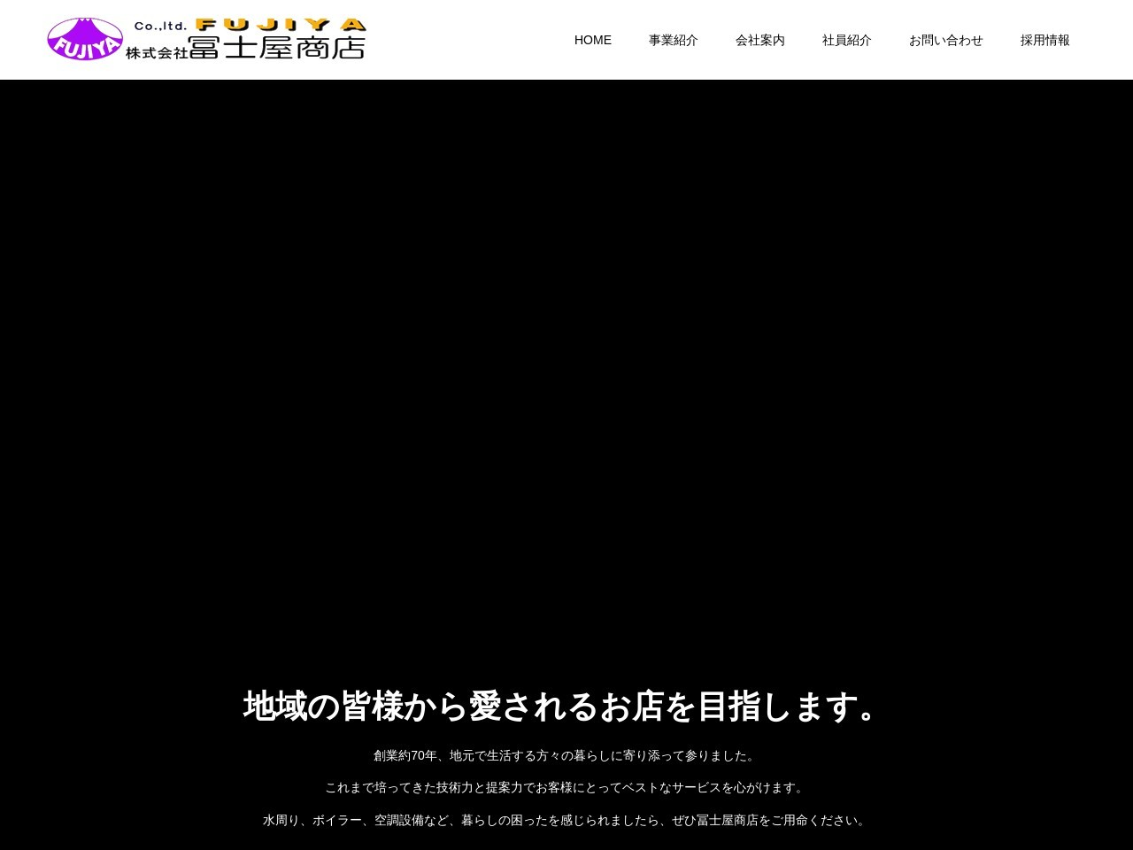 株式会社冨士屋商店可児営業所