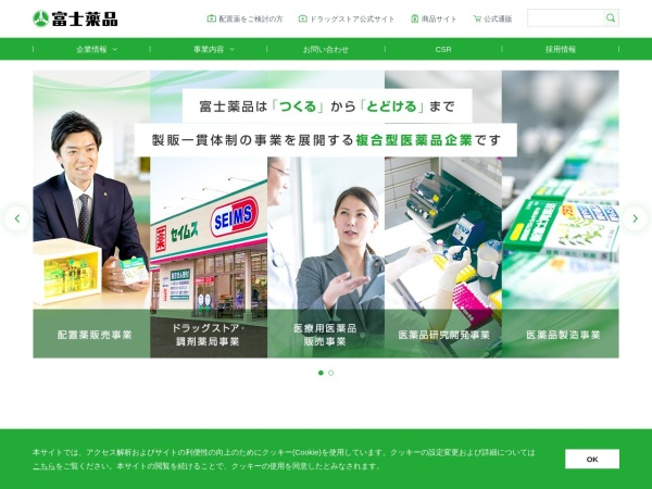 Screenshot of www.fujiyakuhin.co.jp