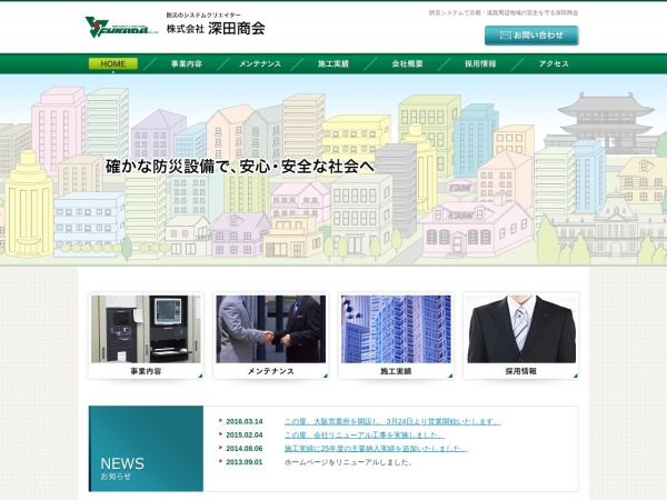 Screenshot of www.fukadashokai.com