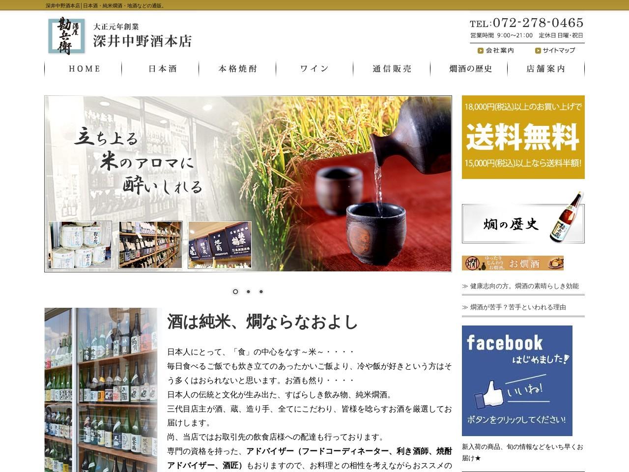 深井中野酒本店│日本酒・純米燗酒・地酒などの通販。