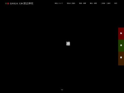 http://www.fukashi-tenjin.or.jp/