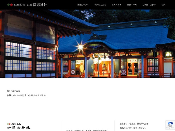 Screenshot of www.fukashi-tenjin.or.jp